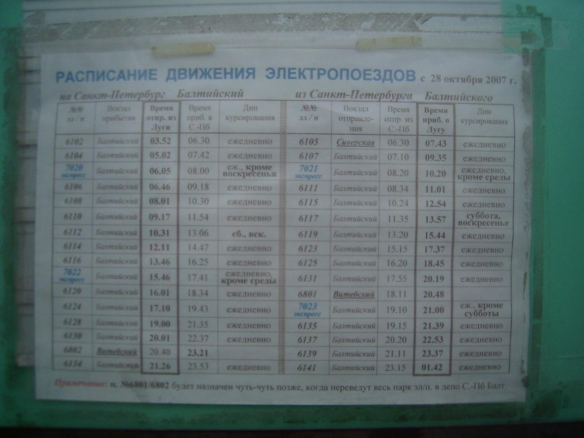 расписание электричек ломоносов санкт петербург удивляли люди