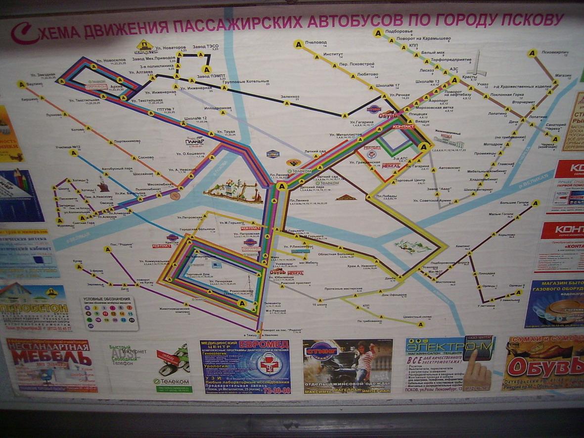Чтобы выбрать подходящий маршрут необходимо знать расписание автобусов.  Определить оптимальный путь для проезда...